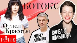 Отдел красоты: Ботокс для актрисы | Tatler Россия