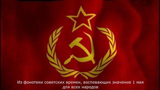 Поздравление с 1 Мая. (Из фонотеки советских времен, воспевающих значение 1 Мая для всех народов)