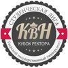 Студенческая лига КВН «Кубок Ректора ТвГУ»