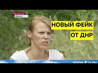 Внимание, фейк! ДНР обвинили ВСУ в убийстве ребенка. Разбираем, что произошло.