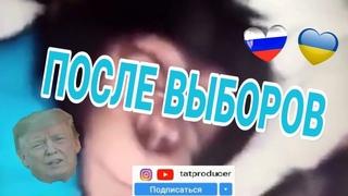 """Ержан (Володь) вставай / """"Володя после выборов в России и на Украине"""""""