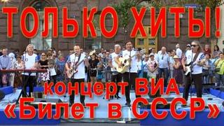 Концерт ВИА «Билет в СССР» в День города Москвы. Тверская улица, 8 сентября 2018 года. Только хиты!