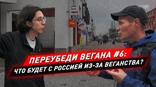Что будет с Россией из-за веганства? | ПЕРЕУБЕДИ ВЕГАНА #6 | веган активизм