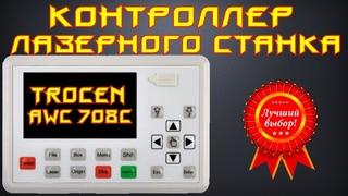 🌟03. Контроллер лазерного станка Trocen AWC 708S. Полный обзор