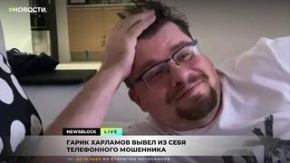 Гарик Харламов вывел из себя телефонного мошенника (ВИДЕО) // NewsBlock LIVE