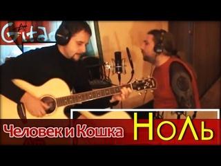 Человек и кошка - НОЛЬ / Как играть на гитаре (3 партии)? Табы, аккорды - Гитарин