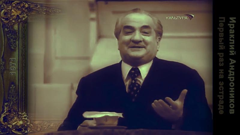 Ираклий Андроников Первый раз на эстраде 1971 СССР Раскрашено