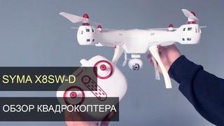 Обзор квадрокоптера Syma X8SW-D. Новинка от Syma, двойник Dji Phantom