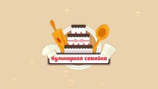 Елизарово Кулинарный поединок