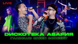 Дискотека Авария: концерт в ГлавClub Green Concert