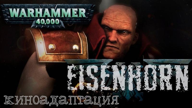 Warhammer 40000 Фильм Новые подробности Eisenhorn