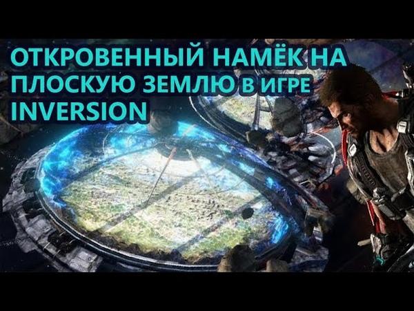Плоская земля в игре INVERSION Сказка ложь да в ней намёк На край Земли