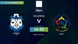 AFL for KIDS Челябинск 2010. Зима 2020-21. Серебряный кубок. Стрела - 2 - ОЦ - 2.
