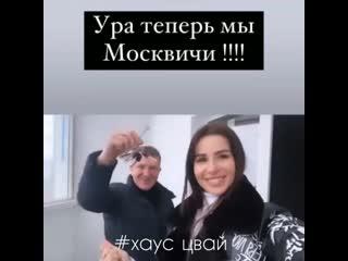 Ябба купил квартиру в Москве