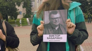 Поддержите Виктора и Эдуарда Бабарико!