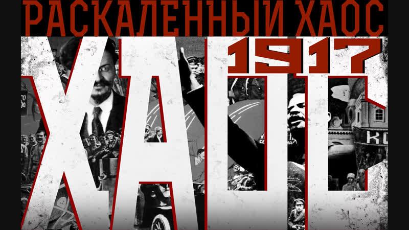 Документальный фильм 1917 Раскаленный Хаос 2017
