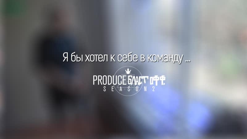 Трейни PRODUCE БЛАСТ ОФФ season 2 которого я бы хотел к себе в команду