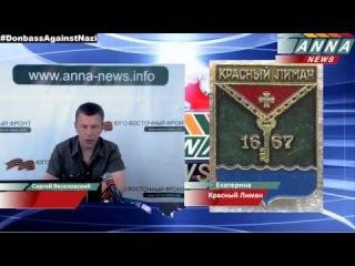 . Красный Лиман. Украинские солдаты терроризируют местных жителей / Krasny Liman
