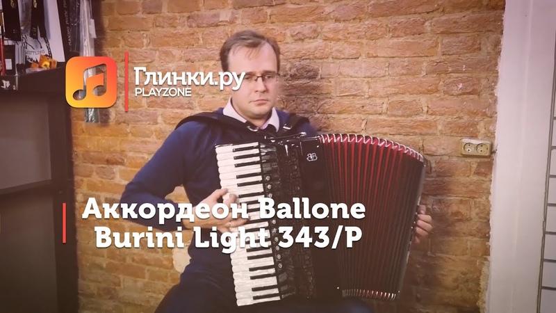 Аккордеон Ballone Burini Light 343 P Дмитрий Замулин Глинки Ру PLAYZONE