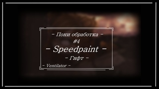 - Speedpaint [ПОНИ ОБРАБОТКА] #4