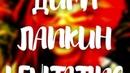 Дима Лапкин Dima Lapkin - Levitating First Accelerated/Chipmunk Version With Echo Аудио/Audio