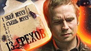 [ТРЕШ ОБЗОР фильма] 13 ГРЕХОВ
