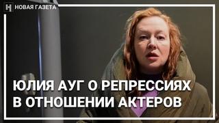Актриса Юлия Ауг о репрессиях в отношении актеров