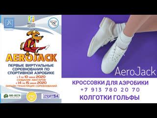 I Всероссийский виртуальный турнир по спортивной аэробике Аэроджек 2020 15 июня 1 смена