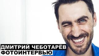 Дмитрий Чеботарёв - фотоинтервью с актером | @Георгий За Кадром