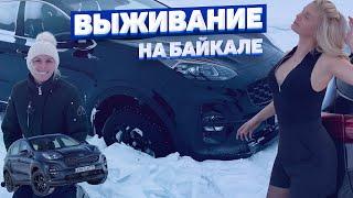 Выживаем на Байкале: застрявшая Kia Sportage, развернутая фура и другие приключения Оли
