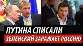 Путина списали. Зеленский заражает Россию
