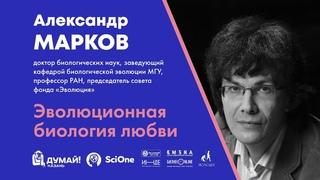 Александр Марков. Эволюционная биология любви