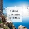 Гидкрыма - ваш путеводитель по Крыму