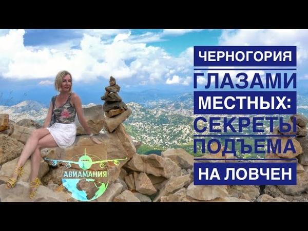 Черногория Парк Ловчен Секретная дорога в Мавзолей Черногорцы о Montenegro Авиамания
