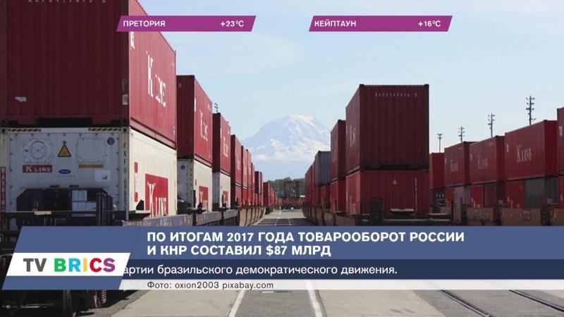 Россия увеличит несырьевой экспорт в Китай. В Бразилии воссоздали образ Евы
