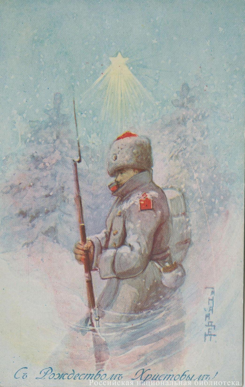 Рождественские дореволюционные открытки, изображение №35