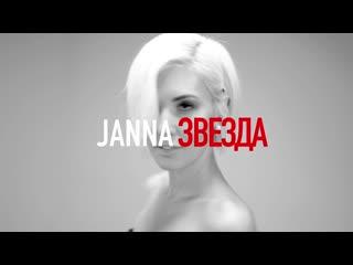 Жанна Звезда - О проблемах толерантности (тизер)