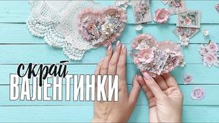 Скрапбукинг МК: как сделать открытку на 14 февраля своими руками / Mintay Papers Love letters