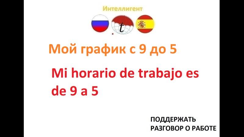 Мой график с 9 до 5 Разговорник по испанскому языку Курсы испанского языка