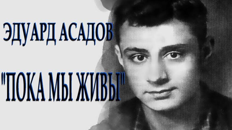 Пока мы живы Эдуард Асадов Стихи для души Читает Леонид Юдин