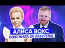 «Милонов-шоу»: Алиса Вокс «поясняет за лабутены». ФАН-ТВ