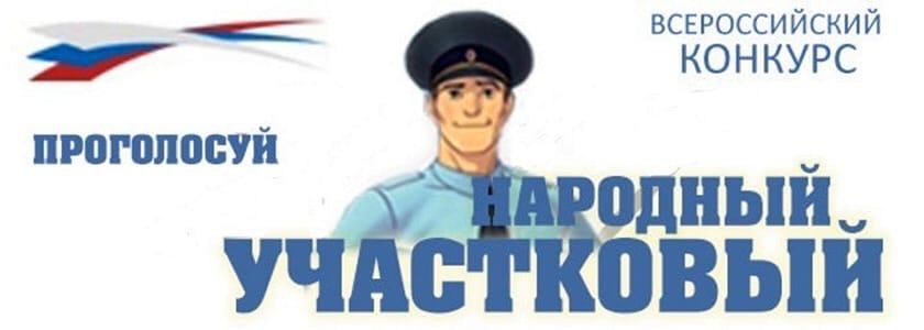 Стартовал Всероссийский этап конкурса «Народный участковый-2020»