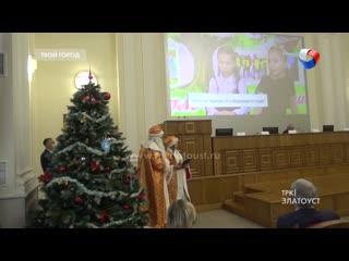 «Вместо кресла в ЗакСобрании – шуба Деда Мороза»: Депутаты решили исполнить мечты особенных южноуральцев.