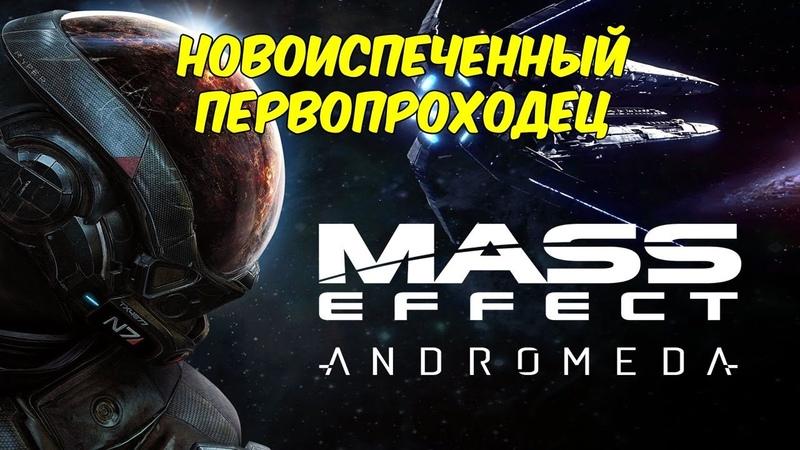 🔴 Stream'чанскАй ▼ Новоиспеченный первопроходец ● Mass Effect Andromeda 1