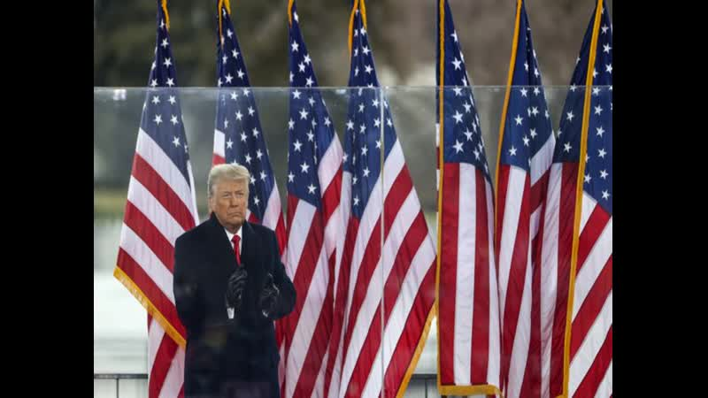 Трамп перед уходом из Белого дома обратился к американцам я бился за вас