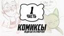 1 Сборник комиксов по Леди Баг и Супер-Кот WIDEMEDIA