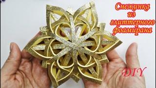 Шикарная СНЕЖИНКА из фоамирана ❄️ /Новогоднее украшение на ёлку своими руками / DIY