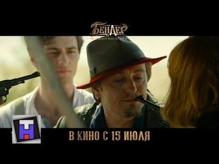 Бендер: Золото Империи - Русский трейлер(2021)