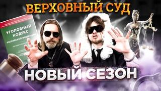 АНОНС: Сергей Троицкий и Аристарх Кодексов открывают новый сезон // ВЕРХОВНЫЙ СУД 2021