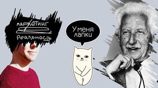 """Тени архетипов бренда Карла Юнга: Невинный, Мудрец, Искатель   Подкаст """"Маркетинг и реальность"""""""